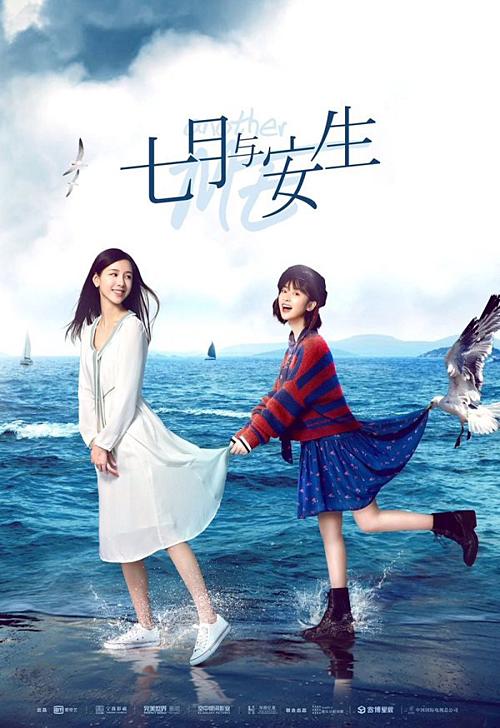 Phim có sự tham gia của Trần Đô Linh và Thẩm Nguyệt.