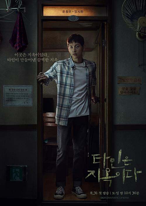 Nam chính Yoon Jong Woo do Im Si Wan thủ vai.