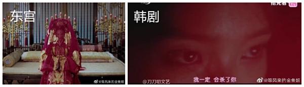 Hotel Del Luna của IU bị khán giả Trung Quốc tố mượn hình ảnh từ Đông cung - 5