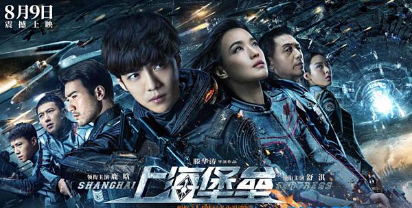 Pháo đài Thượng Hải ra mắt ngày 9/8 ở Trung Quốc, phim có doanh thu mở màn 70 triệu tệ. Dự tính phim phải bù lỗ 300 triệu tệ.