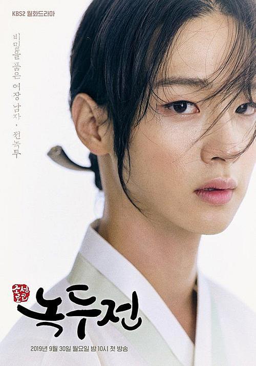 Tạo hình giả gái xinh đẹpcủa Jang Dong Joon trong phim