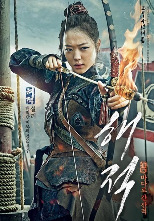 Với sức ảnh hưởng của SM, Sulli nhận được lời mời tham gia tác phầm điện ảnh được đầu tư khủng The Pirates. Nữ ca sĩ đảm nhận vai phụ Heuk Myo chấp nhận để gương mặt lấm le và thực hiện nhiều cảnh hành động. Bộ phim bị đánh giá là một bom xịt của 2014, nhận nhiều lời chê về phần nội dung.